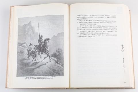 Grabado de Gustave Doré utilizado para la traducción china de Dong Yansheng. Wuhan, Editorial Chang Jiang Wen Yi, 2006. Foto: Juanjo del Río